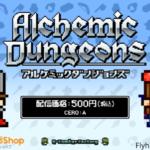 【3DS】アルケミックダンジョンズがめっちゃ面白そう!