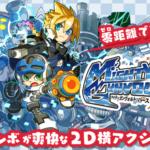 【Switch/3DS】マイティガンヴォルト バーストが面白そう!