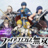 【Switch/3DS】ファイアーエムブレム無双の発売日が9月28日に決定!限定版も発売!
