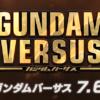 【PS4】GUNDAM VERSUS(ガンダムバーサス)がいよいよ今週発売!めっちゃ面白そう!
