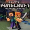 【Switch】MINECRAFT(マインクラフト)プレイ日記1
