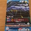 【スーパーロボット大戦Vクルセイド】U-039 ナデシコB【ノーマル】