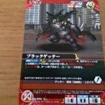 【スーパーロボット大戦Vクルセイド】U-044 ブラックゲッター【ノーマル】