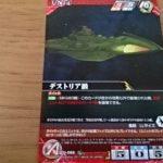 【スーパーロボット大戦Vクルセイド】U-066 デストリア級【ノーマル】
