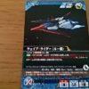 【スーパーロボット大戦Vクルセイド】U-019 ウェイブ・ライダー(ルー機)【ノーマル】