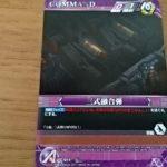 【スーパーロボット大戦Vクルセイド】C-011 三式融合弾【ノーマル】