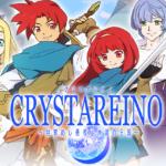 【3DS】転職RPG!クリスタレイノプレイ日記1