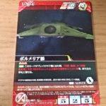 【スーパーロボット大戦Vクルセイド】U-067 ポルメリア級【ノーマル】