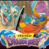 【PS4/3DS】ドラゴンクエスト1が配信開始!648円!ドラクエ11クリアで無料!?