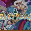 【Switch】ブレイブダンジョンプレイ日記6【ブレイブダンジョン+魔神少女COMBAT】
