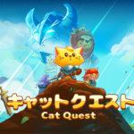 【Switch】可愛い面白い!キャットクエストプレイ日記1