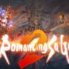 【Switch】ロマンシングサガ2プレイ日記2