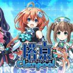 【Vita】めっちゃ面白いダンジョンRPG!塔亰Clanpoolプレイ日記1