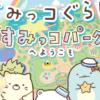【ファミ通】販売本数TOP21~30/12月11日~12月17日集計
