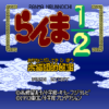 【SFC】らんま1/2 朱猫団的秘宝プレイ日記1【らんまRPG】