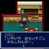 【SFC】らんま1/2 朱猫団的秘宝プレイ日記2【らんまRPG】