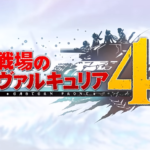【PS4】原点回帰!戦場のヴァルキュリア4が神ゲー臭いと話題!【3月21日発売】