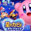 【Switch】星のカービィ スターアライズ本日発売!大好評の神ゲー!【3月16日発売】
