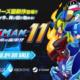 【Switch/PS4】ロックマン11 運命の歯車!!発売日が10月4日に決定!!