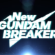 【PS4】New ガンダムブレイカーが神ゲーと話題!【6月21日発売】