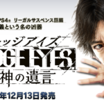 【PS4】木村拓哉×龍が如く!JUDGE EYES:死神の遺言が神ゲーな件