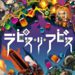 【PS4/Switch】ラピス・リ・アビスが神ゲーな件