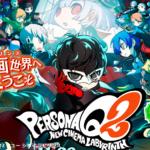 【3DS】ペルソナQ2 ニュー シネマ ラビリンス発売直前!絶対に買うべし!