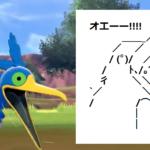 【悲報】新ポケモン『ウッウ』完全にオエー鳥と一致してしまうwwww