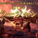 【モンハンワールド】追加モンスター「金獅子 ラージャン」が怖すぎると話題