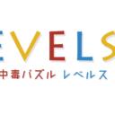 【Switch】中毒パズル レベルス プラスがハマりすぎてヤバい!!